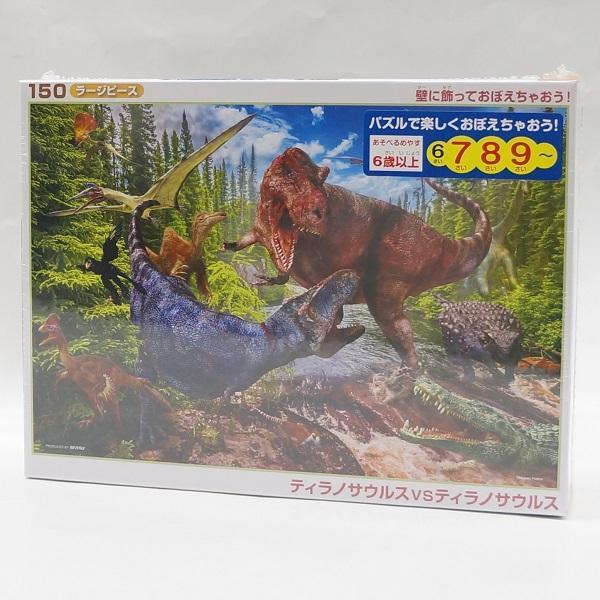 学べるジグソーパズル 150ラージピース ティラノサウルスVSティラノサウルス L74-183