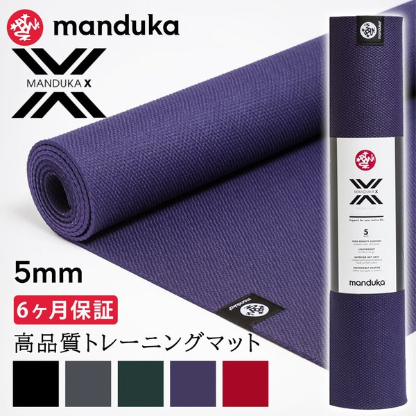筋トレ Manduka 6か月保証 ヨガマット X マット 5mm 日本正規品 トレーニングマット メンズヨガ 軽量 yoga mat 送料無料_  /RVPA