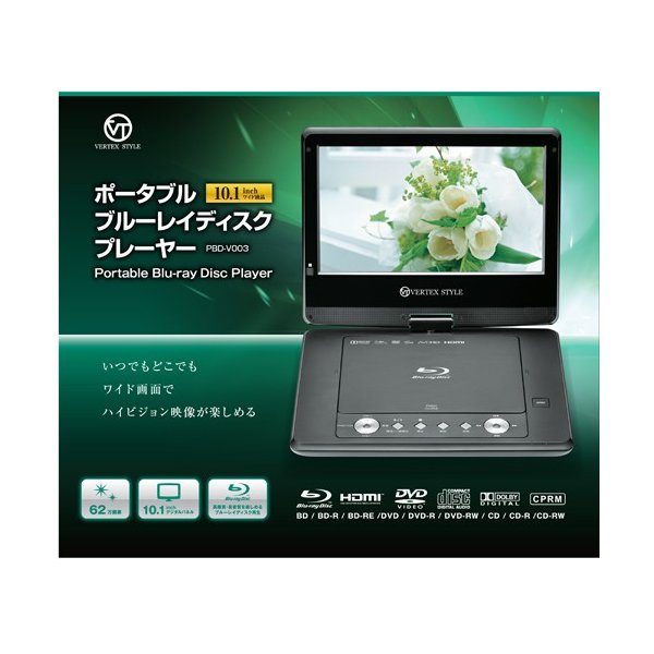 VERTEX 10.1インチ液晶ポータブルBDプレイヤー PBD-V003