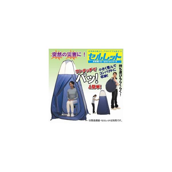 後藤 セルレット ワンタッチテント 871016