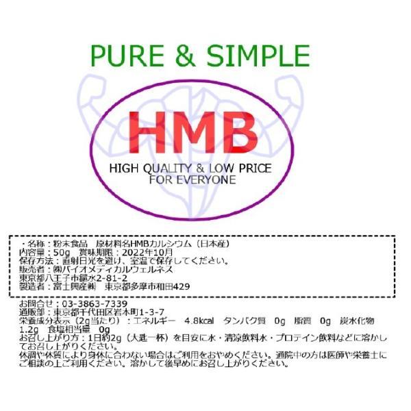611円お試し価格 国産高純度 アスリートだけではない HMB 50g入り33日分 アミノ酸サプリ プロテイン 筋トレ  スポーツ|pure-and-simple