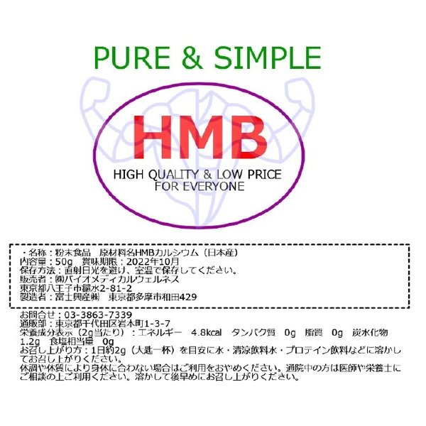 611円お試し価格 国産高純度 アスリートだけではない HMB 50g入り33日分 アミノ酸サプリ プロテイン 筋トレ  スポーツ|pure-and-simple|02