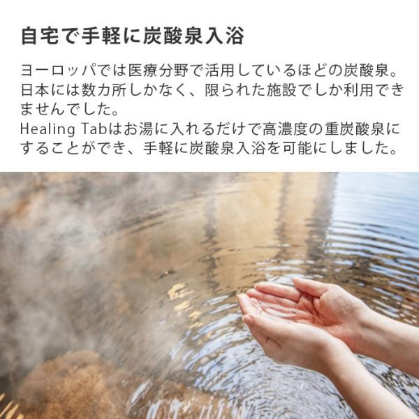 炭酸 炭酸浴 炭酸 入浴剤 重炭酸風呂 炭酸タブレット ヒーリングタブ 30錠 Healingtab 医薬部外品 冷え 疲れ 入浴剤 送料無料|pure-healing|03