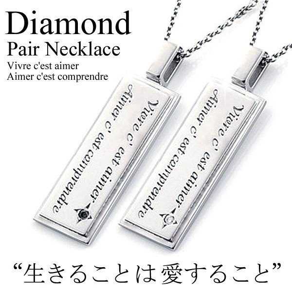 ペアネックレス ブラックダイヤモンドネックレス ブランド Beau Bijou ステンレス ダイヤモンド ペア ネックレス 安い【今だけ代引手数料無料】