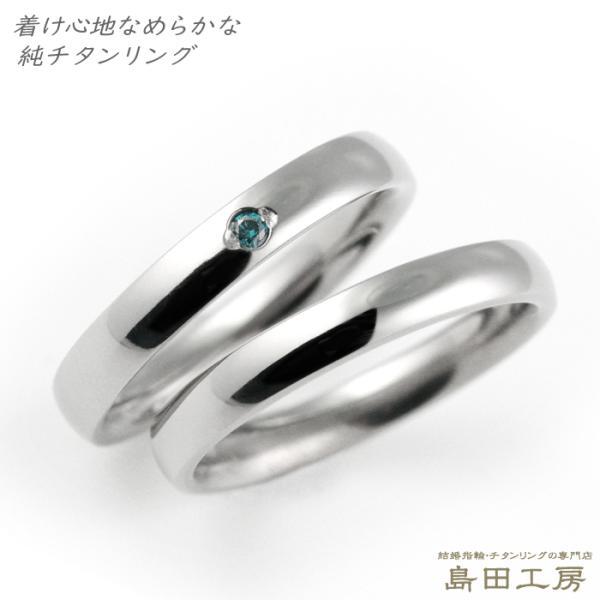 純チタン セミオーダー・ペアリング 金属アレルギー対応の結婚指輪・マリッジリング M053 ブルーダイヤモンド0.02ct