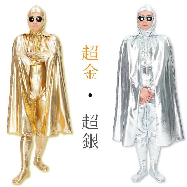 超金 超銀マント マント サテン フード 学園祭 文化祭 お誕生日 カーニバル|pure2009