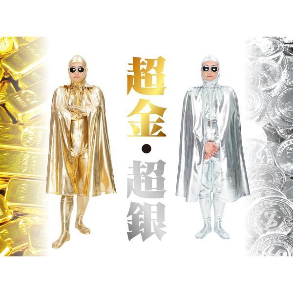 超金 超銀マント マント サテン フード 学園祭 文化祭 お誕生日 カーニバル|pure2009|04