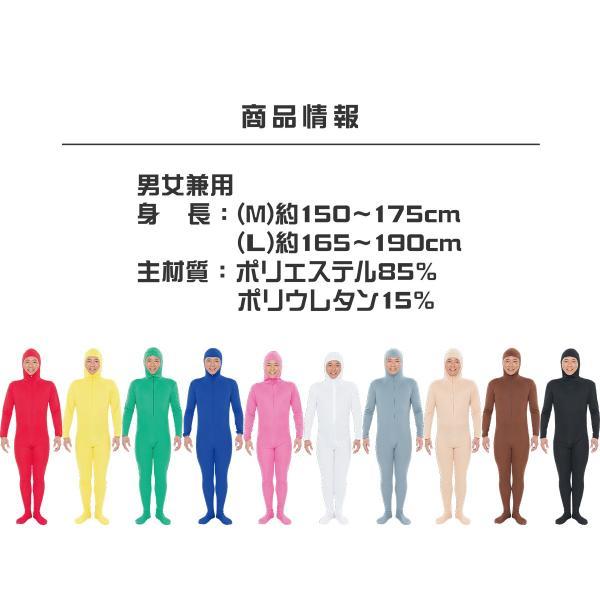 606ffbcd6a4fdd ... 全身タイツ 10色 Mサイズ Lサイズ コスプレ モジ男 衣装 仮装グッズ イベント 宴会