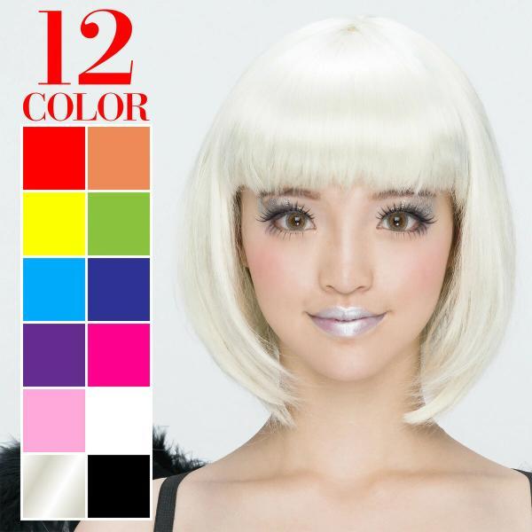 95b47b0197e106 カラフル ウィッグ ショートボブ 全12色 かつら 桃色 銀 紫 青 黒 赤 白 緑 ...