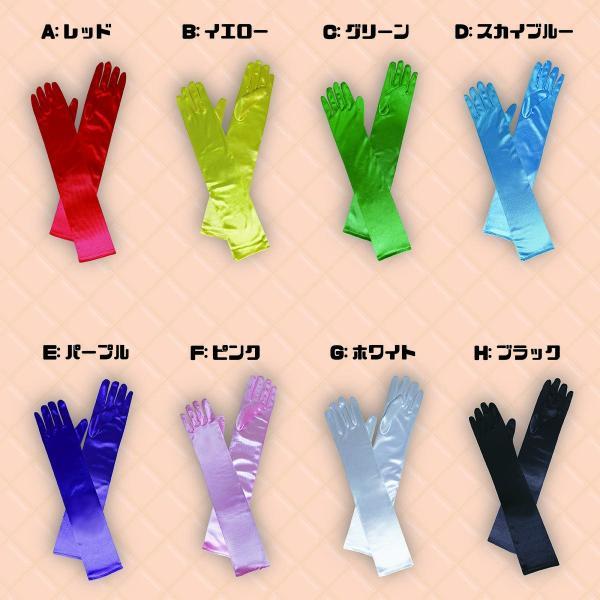 カラフル サテングローブ 全8種 ロンググローブ コスプレ 小物 手袋 ブライダル pure2009 04