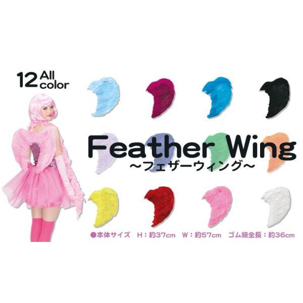 コスプレ フェザーウィング 全12色 羽 天使の羽 コスチューム エンジェル 翼|pure2009|14