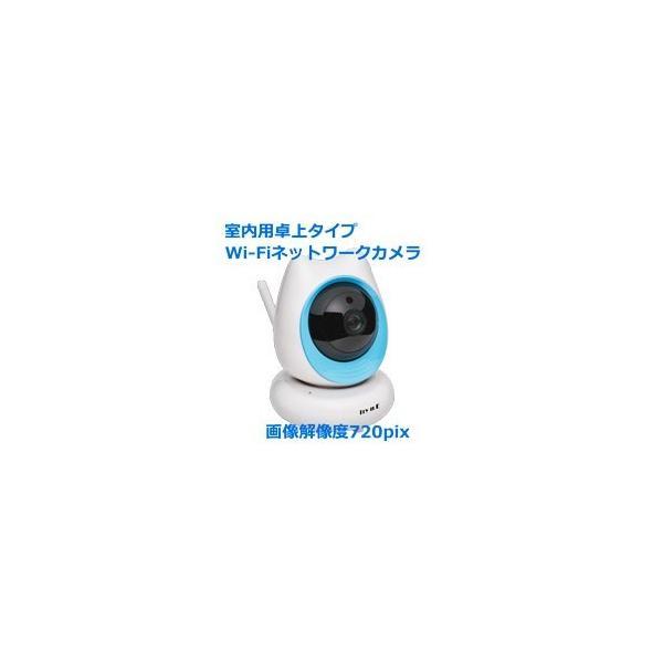 室内カメラ 監視カメラ 防犯カメラ  家庭用 ベビーモニターペットモニターWiFiネットワークカメラ 高画質解像度720pix IPカメラIP0048