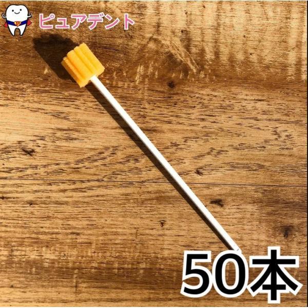 「メール便専用」バトラー スポンジブラシ 50本 歯ブラシ スポンジ