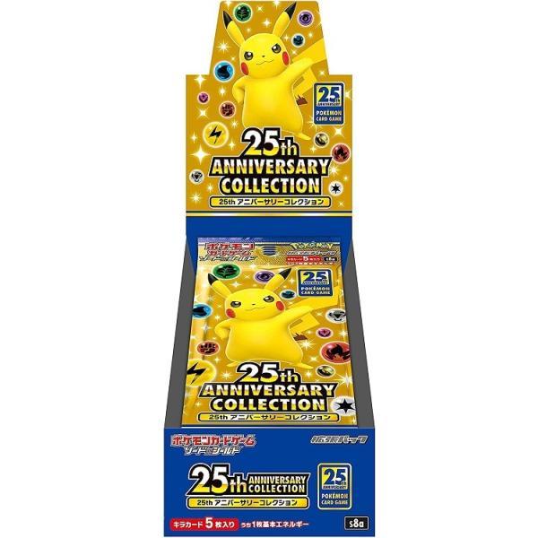 予約 ポケモンカードゲーム ソード&シールド 拡張パック 25th ANNIVERSARY COLLECTION (BOX) 付属無し ポケットモンスター pokemon