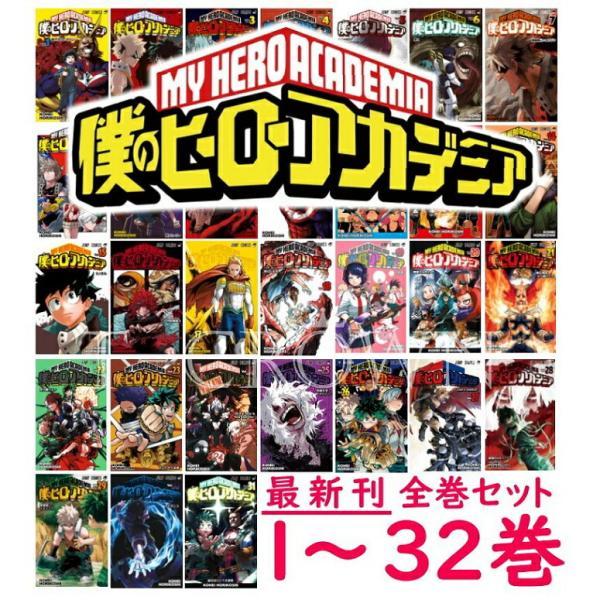予約 僕のヒーローアカデミア 1〜32巻 全巻 全巻セット 堀越耕平 ヒロアカ 32 10月4日発売予定