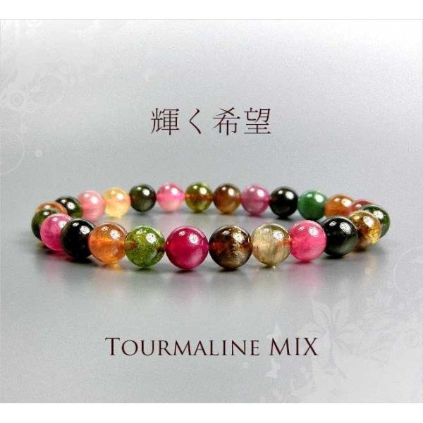 パワーストーン 天然石 ブレスレット トルマリン ミックス パワーストーン トルマリン MIX