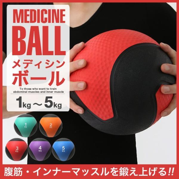 メディシンボール 1kg 2kg 3kg 4kg 5kg ダイエット 筋トレ 器具 腹筋 体幹トレーニング 運動器具 ウエスト|purerise