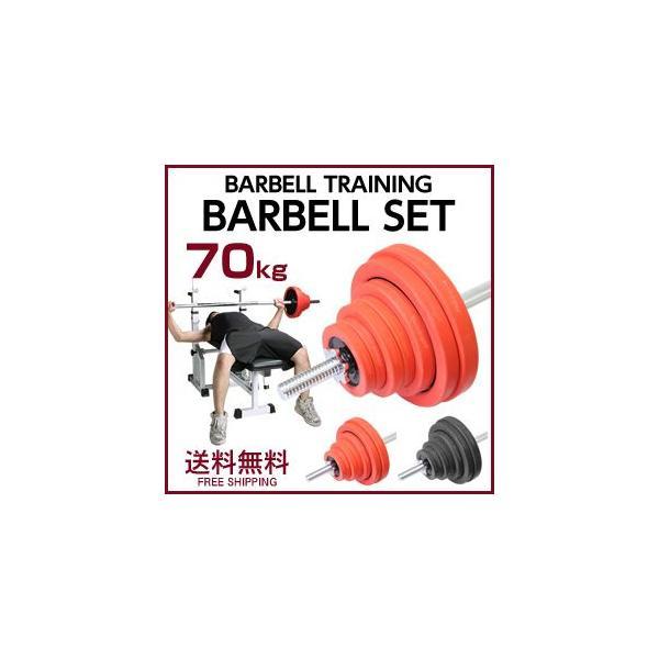 バーベル セット 70kg 筋トレ ベンチプレス トレーニング