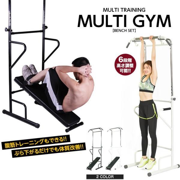 ぶら下がり健康器 腹筋ベンチセット マルチジム トレーニングチューブ付き 懸垂 筋トレ トレーニング|purerise