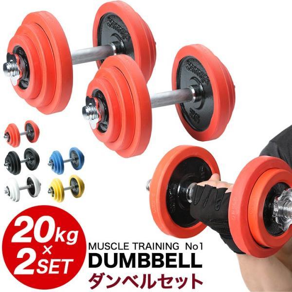 ダンベル セット 片手 20kg 2個セット 合計40kg 両手用 両腕用 ラバー シャフト プレート
