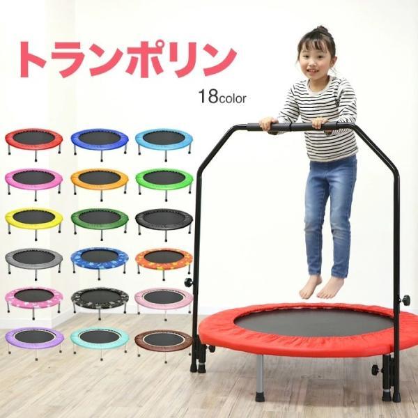 トランポリン 手すり付 子供から大人まで 耐荷重110kg 家庭用 プレゼント エクササイズ 102cm