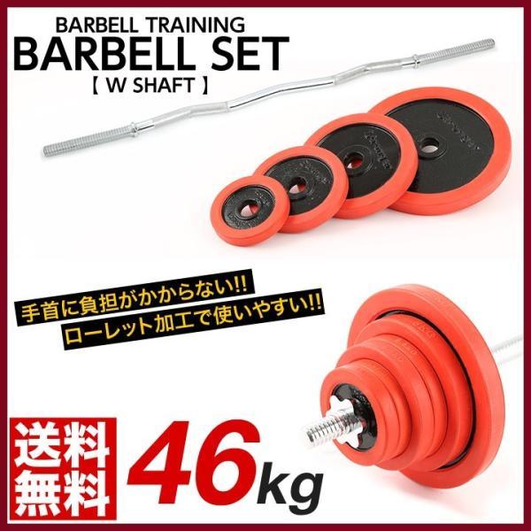 Wシャフト バーベルセット 46kg 筋トレ トレーニング ベンチプレス|purerise