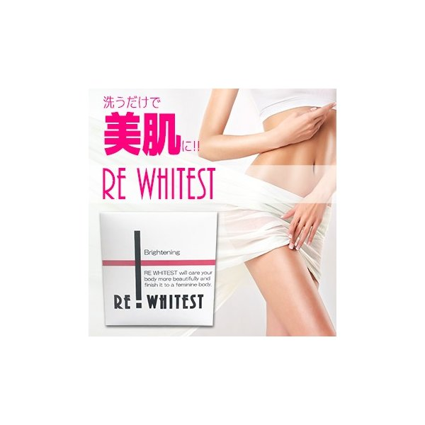 スキンケア 女性 レディース 30代 40代 50代 くすみ 美肌 保湿 化粧水 美容液 口コミ ランキング 1位 REWHITEST リホワイテスト pureseek