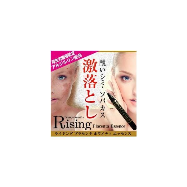 2個セット 美容液 化粧品 化粧水 口コミ おすすめ 1位 RBプラセンタホワイティエッセンス 改善 効く 効果 改善 消す 美白 取り しみ しわ|pureseek
