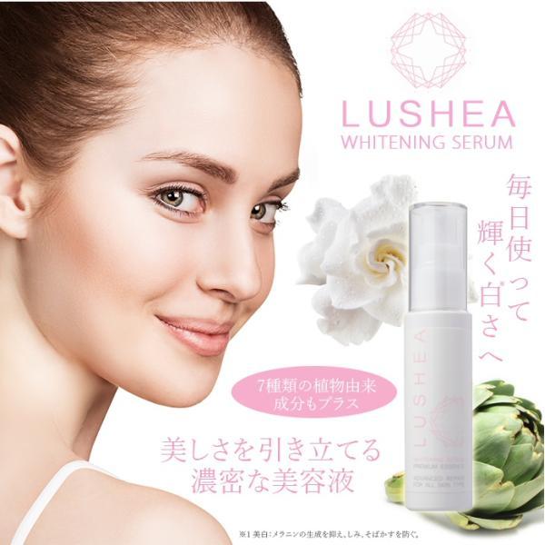 2個セット スキンケア シミ ソバカス 薬用エッセンス 美容液 プラセンタ 保湿 しみ 美肌 ルシェア ホワイトニングセラム|pureseek