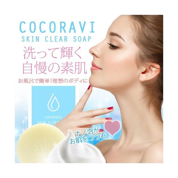 ボディケア スキンケア ムダ毛 石鹸 脱毛 ツルツルお肌 剛毛 脇 足 COCORAVI Skin Clear Soap(ココラビスキンクリアソープ)|pureseek