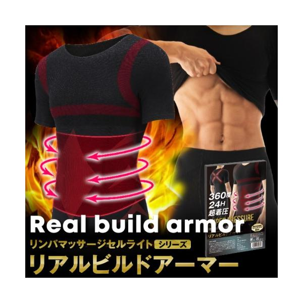 ダイエットインナー加圧着圧下着最強男性メンズリンパマッサージ口コミ筋トレプロテインシックスパック リアルビルドアーマー