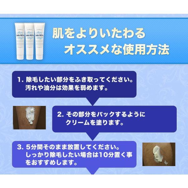 お得な2個セット マスク プレ ボディーケア 除毛 脱毛 処理 クリーム 抑毛 効果 ムダ毛 リムーバー 商品 メンズ デリケート 女性 サラフレイヤ|pureseek|12