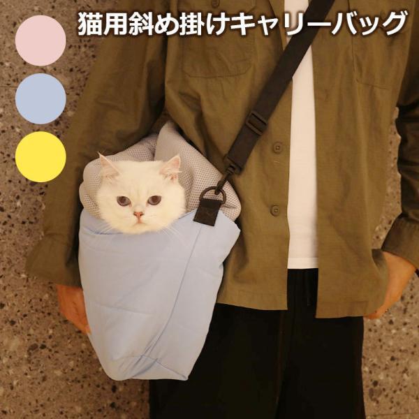 猫 キャリーバッグ おしゃれ かわいい 折りたたみ 軽量 ショルダー キャリーケース キャリーリュック ペット おでかけ 猫用斜め掛けキャリーバッグ