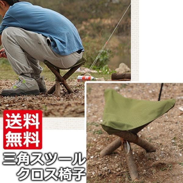 送料無料 awesome スツール 三脚 椅子 いす 折り たたみ 木 布 製 ブッシュクラフト キャンプ アウトドア 口コミ 三角スツールクロス椅子