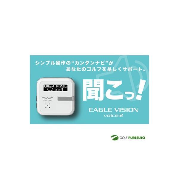 朝日ゴルフ Asahi Golf EAGLE VISION VOICE2 ゴルフナビ【■AS■】[イーグルビジョン]