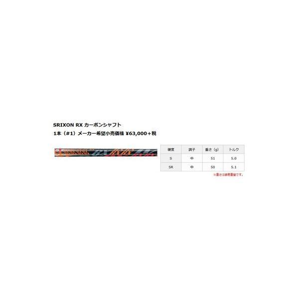 ダンロップ スリクソン Z565ドライバー SRIXON RX シャフト 日本仕様 dunlop srixon|puresuto|02
