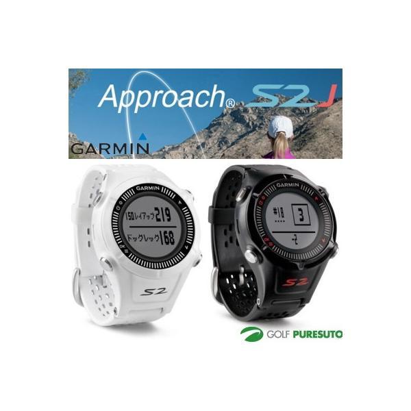 ガーミン アプローチ S2J GPSウォッチ 113904/113905 【■Kas■】