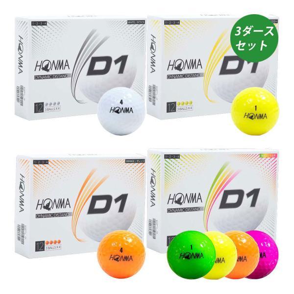 本間ゴルフHONMAD1ゴルフボール3ダースセット(36球入)2020年モデル