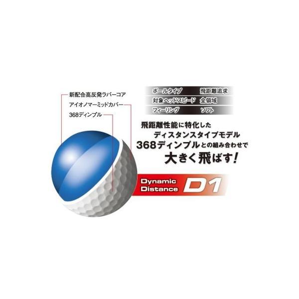ゴルフボール 本間ゴルフ D1 1ダース 即納|puresuto|05