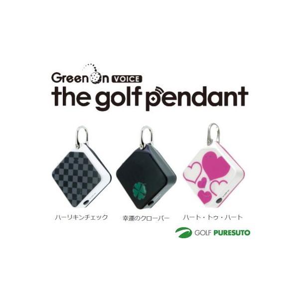 グリーンオン ボイスGPSキャディー ザ ゴルフペンダント GPSゴルフナビ 飛距離測定 【■Maa■】