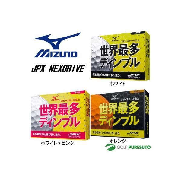 ゴルフボール ミズノ JPX ネクスドライブ 1ダース 即納 puresuto