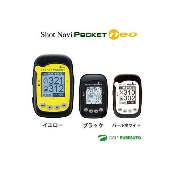 ショットナビ ポケット ネオ GPSゴルフナビ パー72  GPS測定器 即納