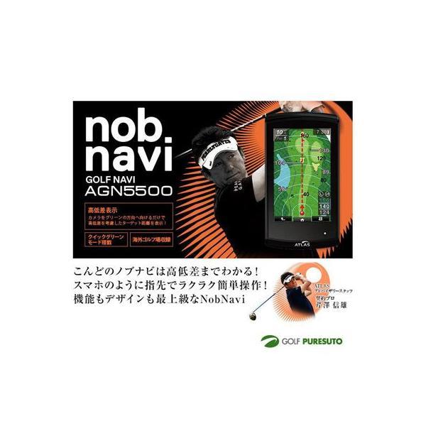 ユピテル アトラス ゴルフナビ NobNavi(ノブナビ) AGN5500 GPS測定器【■Yu■】
