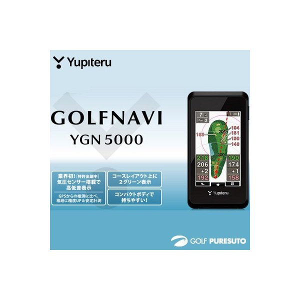 ユピテル アトラス GPS ゴルフナビ YGN5000【■Yu■】[YUPITERU ATLAS ゴルフ ナビ]