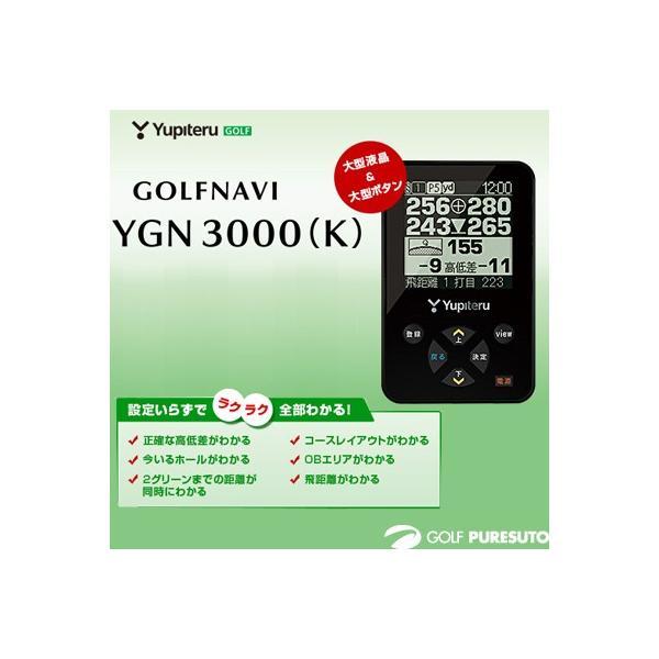 ユピテル アトラス GPS ゴルフナビ YGN3000(K)ブラック【■Yu■】