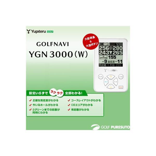 ユピテル アトラス GPS ゴルフナビ YGN3000(W)ホワイト【■Yu■】