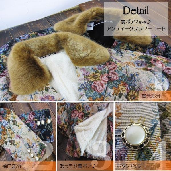 裏ボア アンティーク風 フラワー コート puri-gura 04