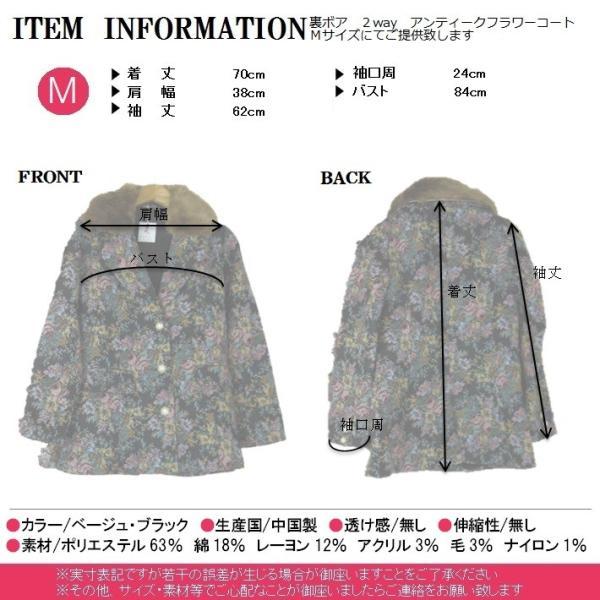 裏ボア アンティーク風 フラワー コート puri-gura 05