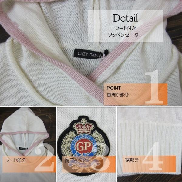 訳あり商品 フード付き ワッペン セーター トップス|puri-gura|04