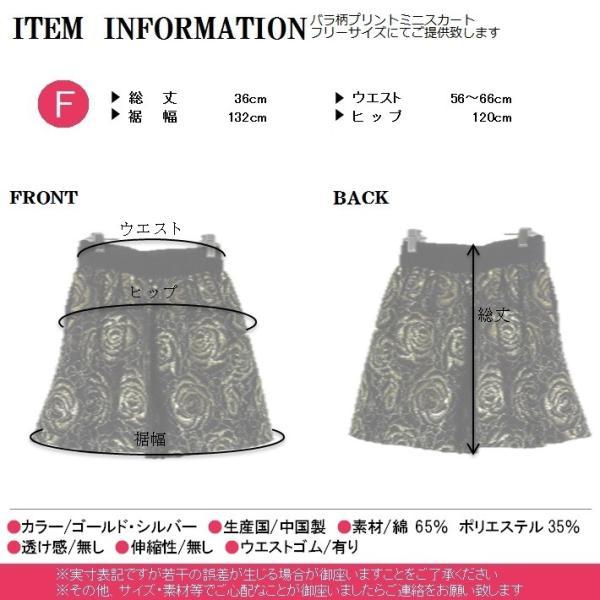 送料500円対応 バラ柄 プリント ミニ スカート|puri-gura|05